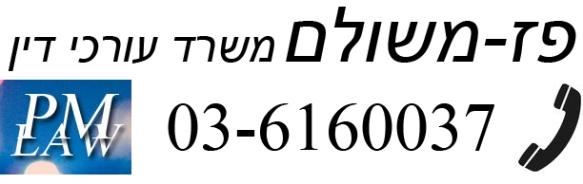 פז משולם משרד עורכי דין 03-6160037